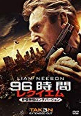 Taken 3's Poster
