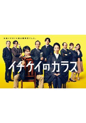 Ichikei no Karasu 's Poster