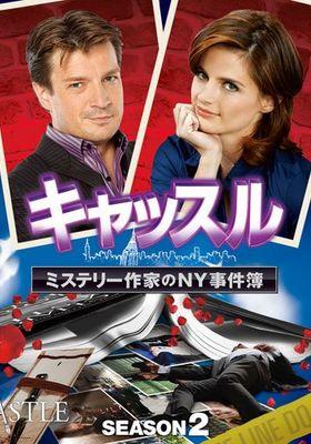 Castle Season 2's Poster