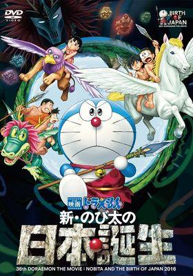 극장판 도라에몽:신 진구의 버스 오브 재팬의 포스터