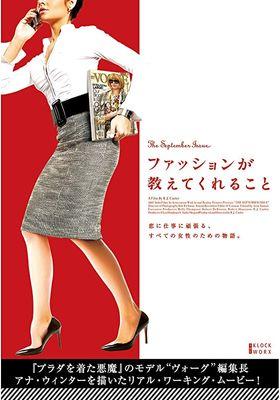 The September Issue's Poster
