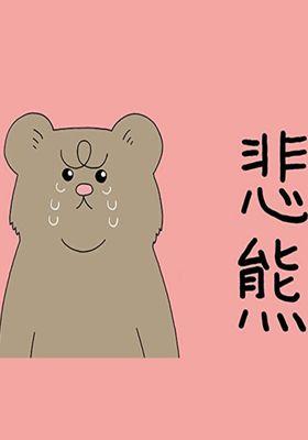 슬픈 곰의 포스터