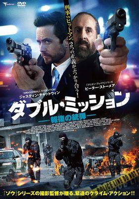 『ダブル・ミッション 報復の銃弾』のポスター