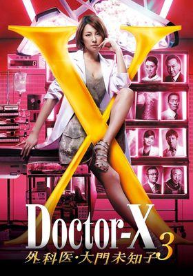 닥터 X : 외과의 다이몬 미치코 시즌 3의 포스터