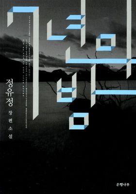7년의 밤's Poster