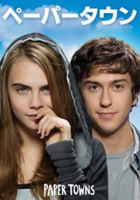 Paper Towns's Poster