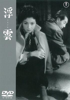 『浮雲』のポスター