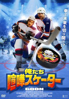 『俺たち喧嘩スケーター』のポスター