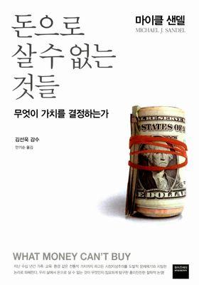 돈으로 살 수 없는 것들's Poster