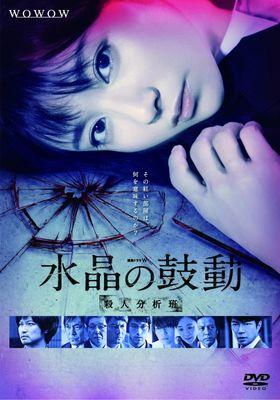 수정의 고동 -살인 분석반-의 포스터