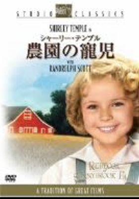『農園の寵児』のポスター