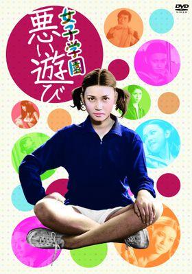 『女子学園 悪い遊び』のポスター