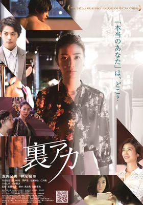 『裏アカ』のポスター