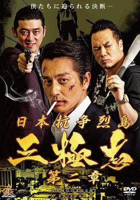『日本抗争烈島三極志 第二章』のポスター