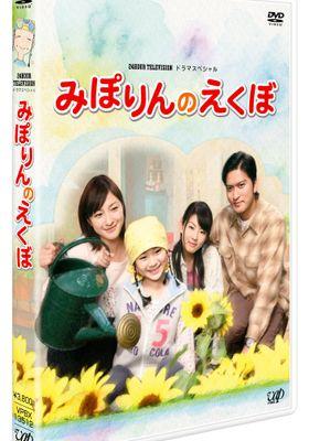 『みぽりんのえくぼ』のポスター