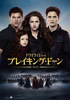 『トワイライト・サーガ/ブレイキング・ドーン Part 2』のポスター