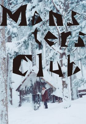 몬스터 클럽의 포스터