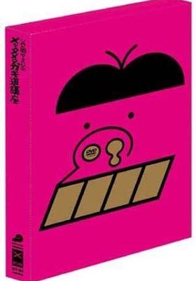 『谷岡ヤスジのメッタメタ ガキ道講座』のポスター