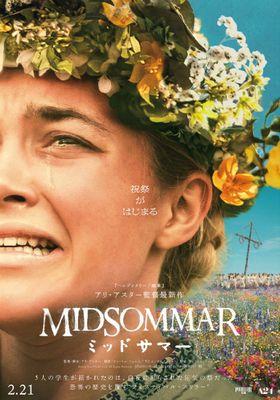 『ミッドサマー』のポスター