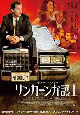 링컨 차를 타는 변호사의 포스터