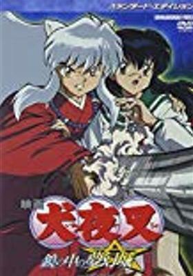 『犬夜叉 鏡の中の夢幻城』のポスター