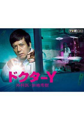 ドクターY〜外科医・加地秀樹〜 第2弾's Poster