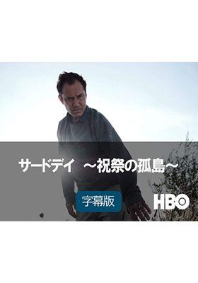 『サード・デイ 〜祝祭の孤島〜』のポスター