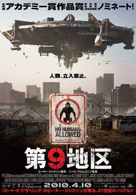디스트릭트 9의 포스터