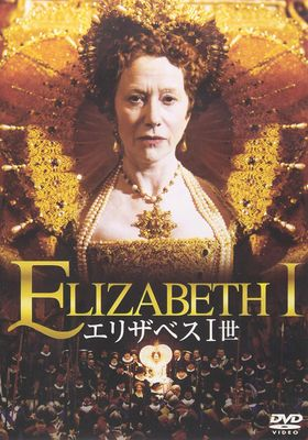 Elizabeth I 's Poster