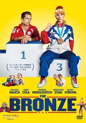 『ブロンズ! ~私の銅メダル人生~』のポスター