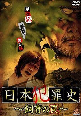 『日本犯罪史 飼育の罠』のポスター