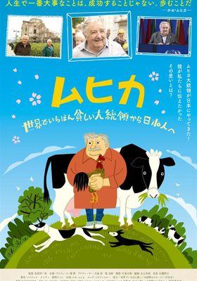 무히카 세상에서 가장 가난한 대통령으로부터 일본인에게의 포스터