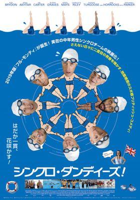 스위밍 위드 맨의 포스터