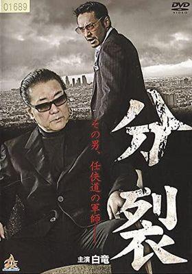 『分裂』のポスター