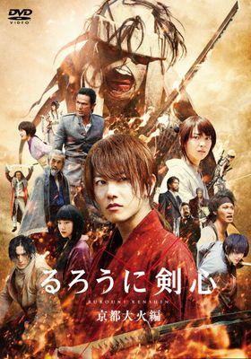 Rurouni Kenshin: Kyoto Inferno's Poster