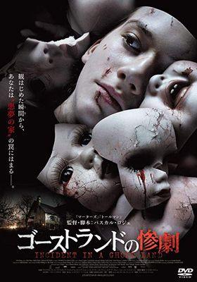 『ゴーストランドの惨劇』のポスター