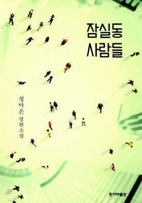 『잠실동 사람들』のポスター