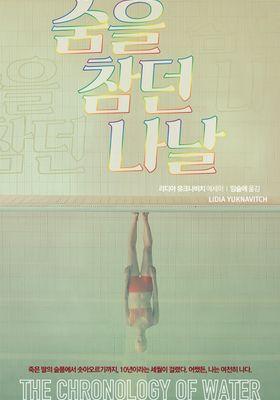 『숨을 참던 나날』のポスター