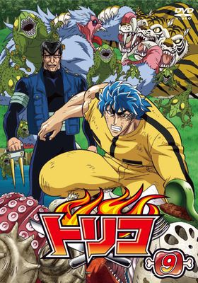Toriko Season 1's Poster