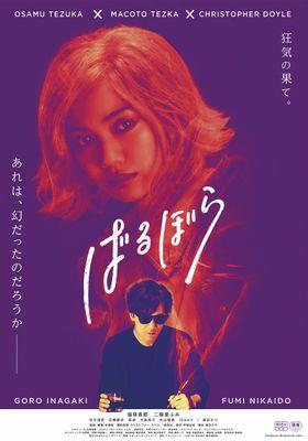 『ばるぼら』のポスター