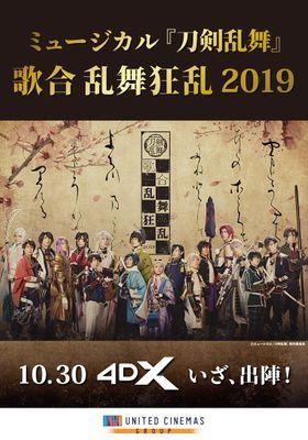 뮤지컬「도검난무」 우타아와세 난무광란 2019 4DX판의 포스터