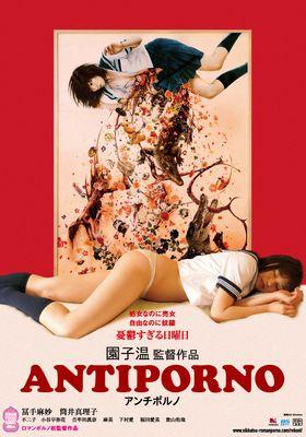 『アンチポルノ』のポスター