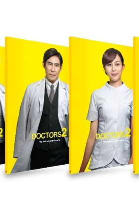닥터스 2 최강의 명의's Poster