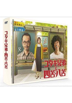 コタキ兄弟と四苦八苦 's Poster