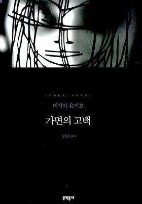 가면의 고백's Poster