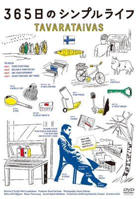 마이 스터프의 포스터