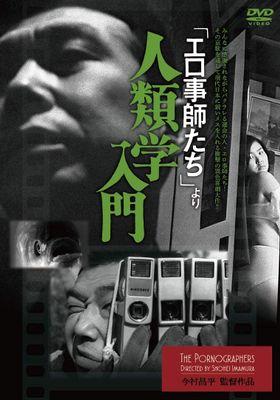 The Pornographers's Poster