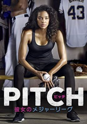 『ピッチ 彼女のメジャーリーグ』のポスター
