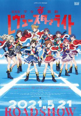 Revue Starlight: The Movie's Poster
