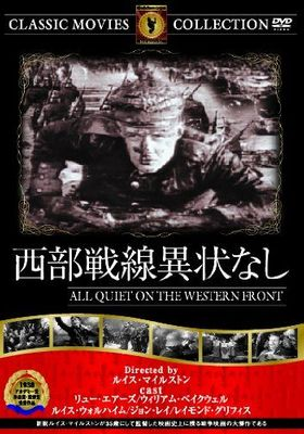 All Quiet On The Western Front's Poster